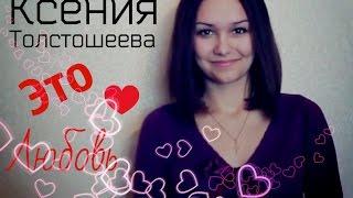 Ксения Толстошеева- Это любовь!(cover Яжевика, OST Дневник Доктора Зайцевой)