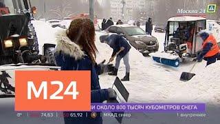 Смотреть видео Столичные коммунальщики за сутки вывезли около 800 тыс кубометров снега - Москва 24 онлайн