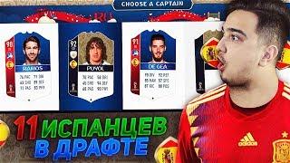 СОБИРАЮ 11 ИГРОКОВ ИСПАНИИ В ДРАФТЕ / WORLD CUP
