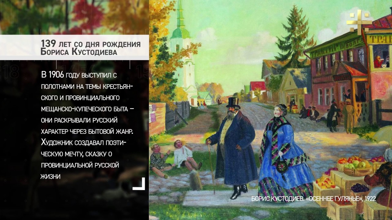 Кустодиев осенний сельский праздник стихи к картине