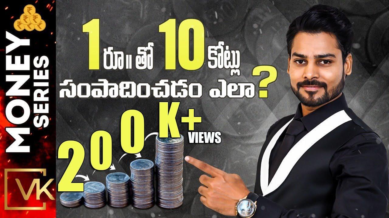 Why To Invest? Money Management in Telugu | Compound Interest | VK Money Series| Venu Kalyan