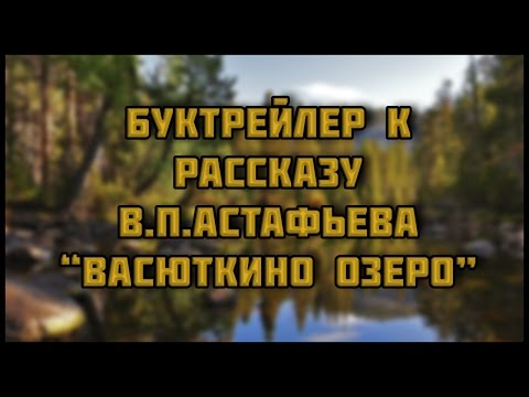 Буктрейлер к рассказу В.П Астафьева \