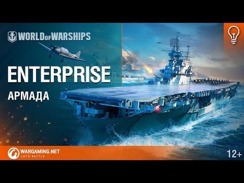 Авианосец Enterprise. Армада [World of Warships]