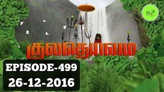 Kuladheivam SUN TV Episode - 499(26-12-16)