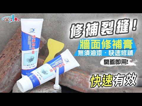 牆面修補膏 補土膏 補牆膏 [送刮板 料嘴] 補牆漆 牆面膠 油漆 補漆 防水劑 填縫劑 裂痕膏 補牆壁 修復 繕