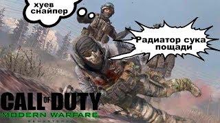 пока новичок, но тащу как старичок (Call of Duty: Modern Warfare Remastered)