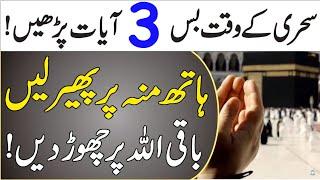 Ramzan Mein Sehri Ke Waqt 3 Ayaat Parhain Mooh Par Hath Phairain Or Baqi Allah Par Chordain