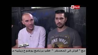 شاهد- محمد دياب: الرقابة اشترطت علي وضع هذه الجملة في