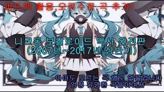 2007~2017년 보컬로이드 역사 완전판