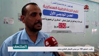 مأرب ... تسفير 150 من جرحى الجيش للعلاج بمصر  | تقرير رشاد النواري