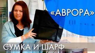 АВРОРА | СУМКА И ШАРФ | ОБЗОР