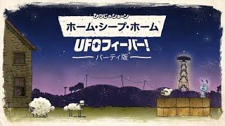 今回は、「ひつじのショーン ホーム・シープ・ホーム:UFOフィーバー! パーティ版」をプレイしていきます~! 結構難しいパズルゲームとなっております チャンネル登録して ...