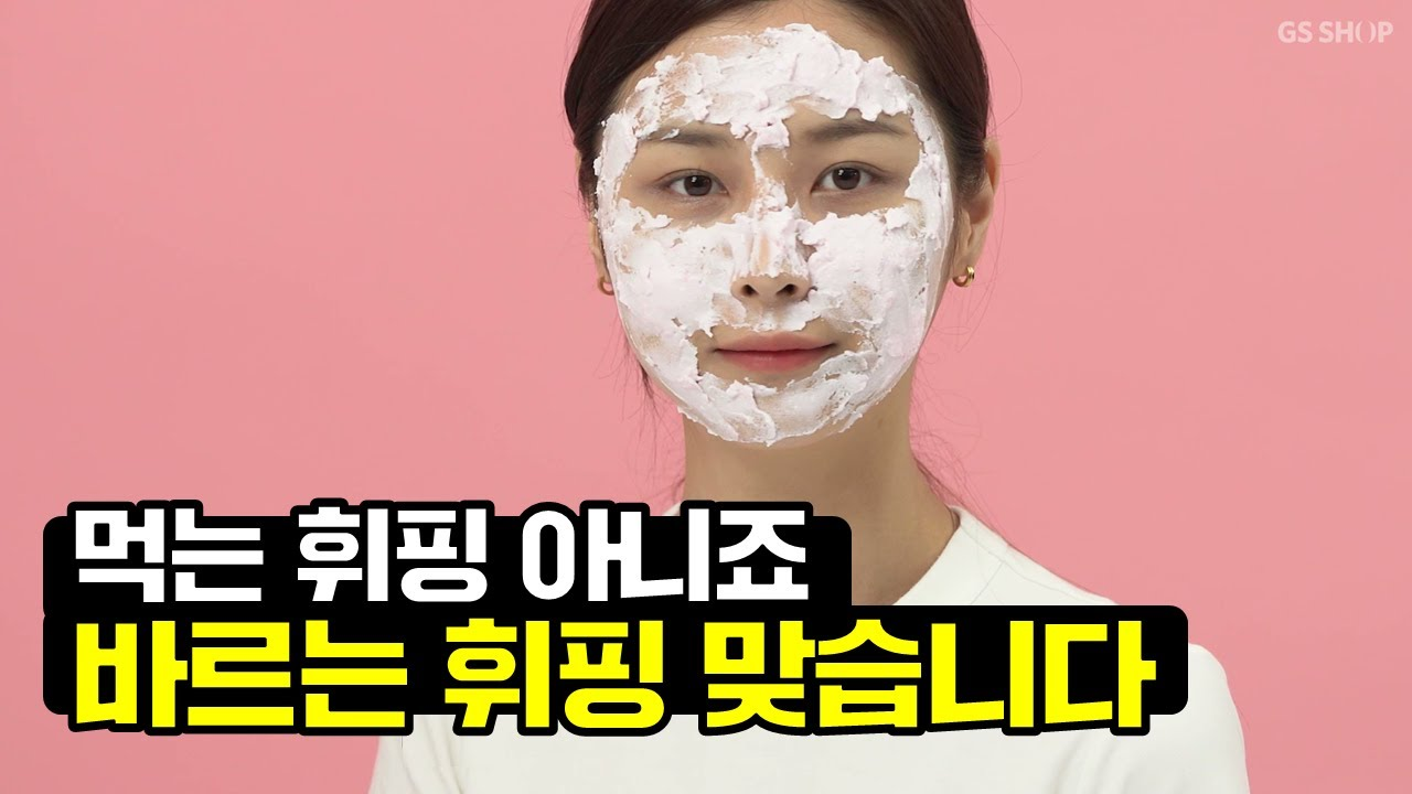 [GS홈쇼핑] 휘핑 마스크팩 하나로 끝내는 홈에스테틱🤩   휘핑마스크, AHC 마스크, 피부관리팁, 피부톤 개선, 피부좋아지는 법, 홈케어, 에스테틱, 피부홈케어