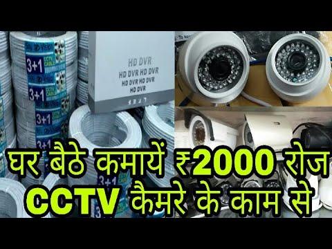 Home based CCTV Camera business // मात्र ₹ 5000 में शुरू करें काम और कमायें महीने के 50,000 रुपये