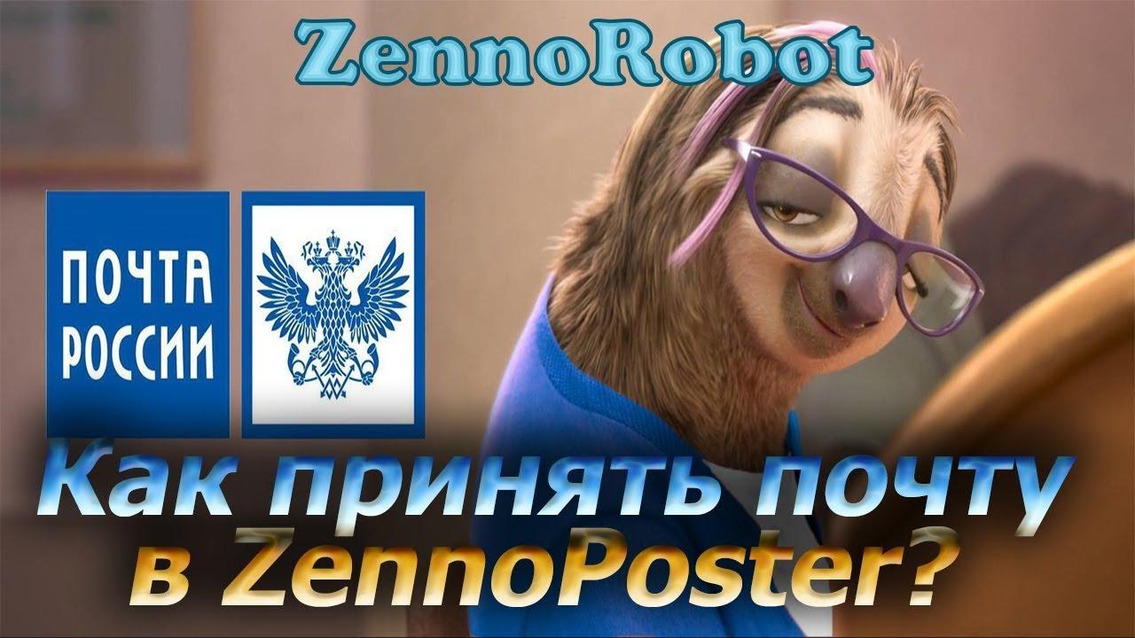 Автоматический Заработок в Интернете Программ | Как Быстро и Просто Принять Почту в ZennoPoster?