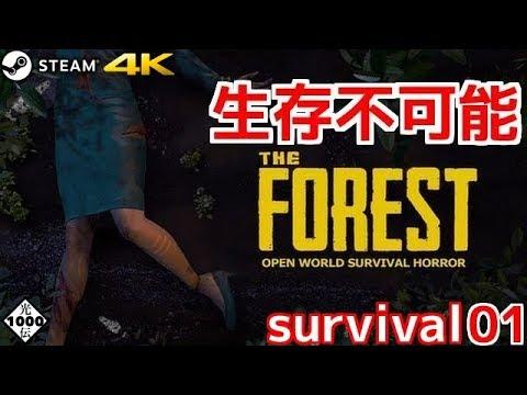 #01サバイバルホラー/The Forestシーズン1 さらわれた息子を救え 食人族の群がる島でのサバイバル生活