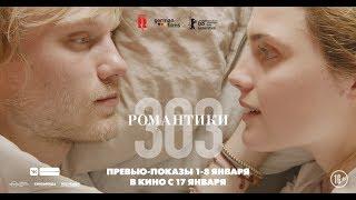 Романтики «303» - официальный трейлер
