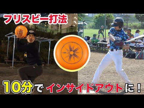 強制インサイドアウト練習法…野球フリスビー!必ず内からバットが出る!