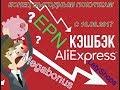 Аlibonus, LetyShops,EPN БОЛЬШЕ НЕ РАБОТАЮТ как раньше!!!