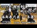 2019年【 - 一本集 - 福岡県代表チーム - 少年男子 - 】国体剣道 - 九州ブロック - Dream Team - kokutai - high level kendo - ippon