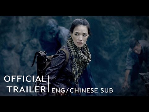 Mojin - The Lost Legend (The Ghouls) ស្លាកបញ្ជានាគ Official Trailer 2 | Eng/Chinese Sub