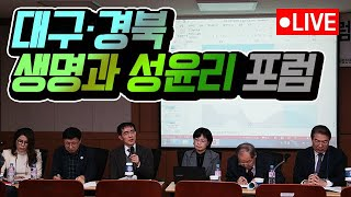 [KHTV생방송] 대구·경북 '생명과 성윤리' 포럼