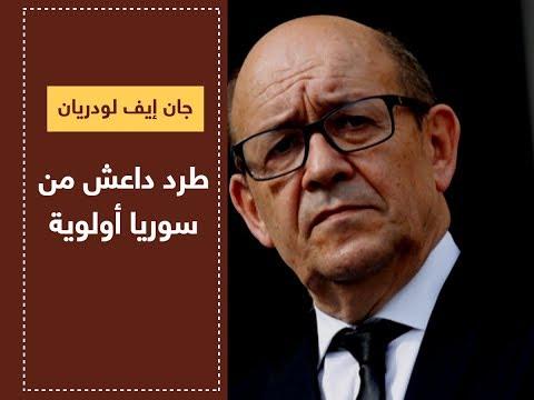 لودريان يؤكد أن طرد داعش من سوريا أولوية  - نشر قبل 1 ساعة