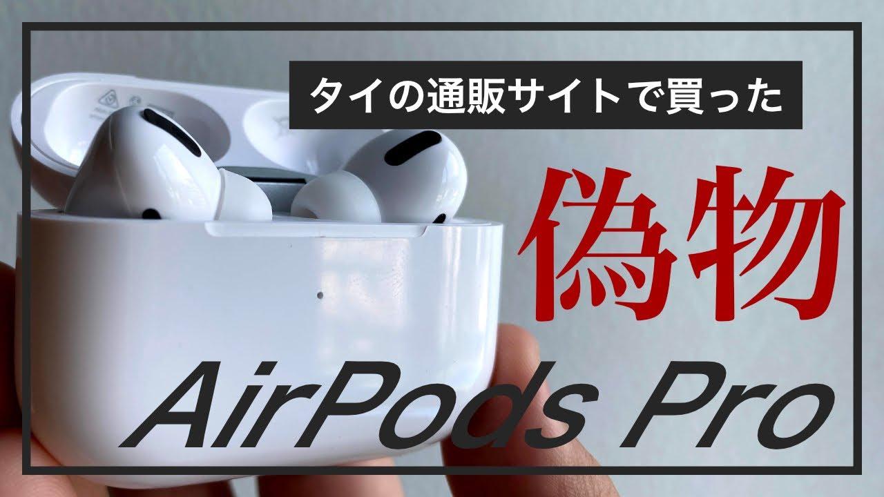 airpods pro 偽物