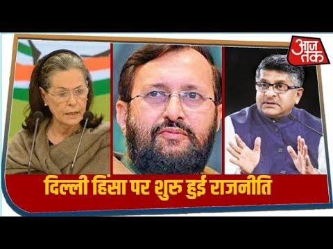 दिल्ली हिंसा पर शुरु हुई राजनीति, कांग्रेस का BJP-AAP पर आरोप, बीजेपी ने किया पलटवार