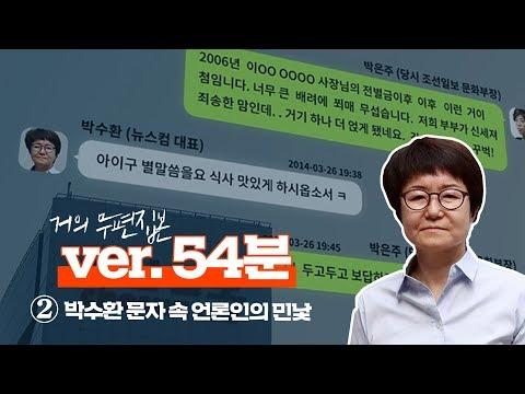 [32회] 거의 무편집본 : ② 박수환 문자 속 언론인의 민낯