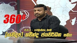 360 with Kavinda Jayawardena (11 - 03 - 2019) Thumbnail