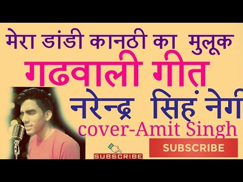 Mera Dandi Kanthi  Song/Narendra Singh Negi/ cover. Song
