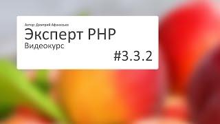 #3.3.2 Эксперт PHP: Страница товара. Продолжение