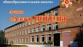 Аллея Победы МОУ Узуновская СОШ 29 04 2017
