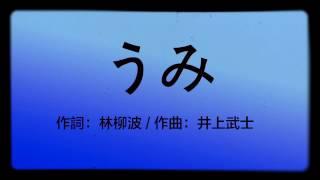 うみ (カウ?ァー)[童謡] β