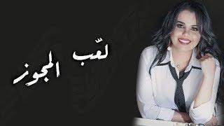 دبكات أردنيه - لعب المجوز - غزل سلامه 2018 - سهرات العاصمة الاردنيه عمّان
