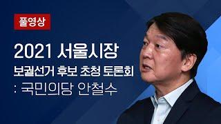 [풀영상] 서울시장 보궐선거 후보 초청 토론회 (국민의…