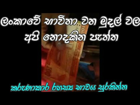 Secrets of sri lankan money rupees