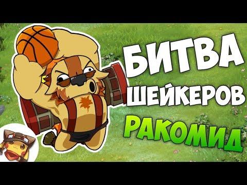 видео: РАКОМИД: Битва Шейкеров!