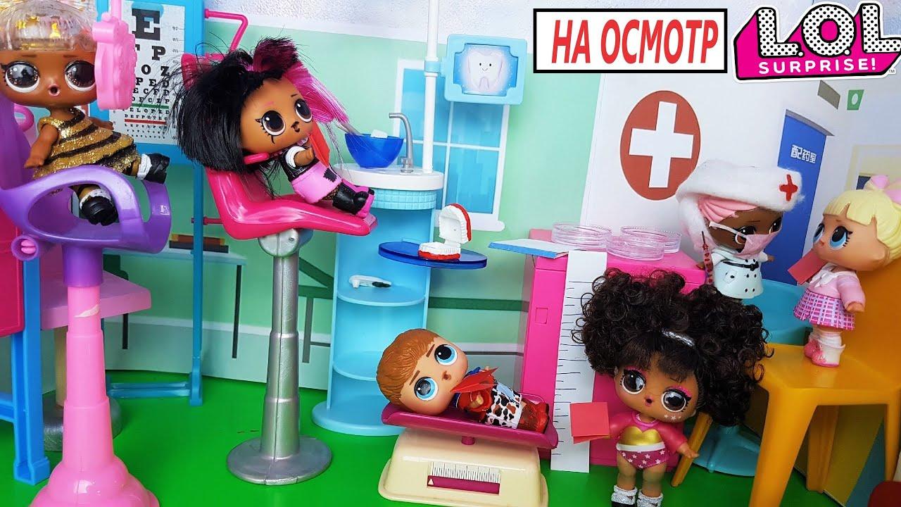 К ДОКТОРУ НА ОСМОТР! КУКЛЫ ЛОЛ Сюрприз хотят в лагерь. Мультики ЛОЛ Видео с игрушками