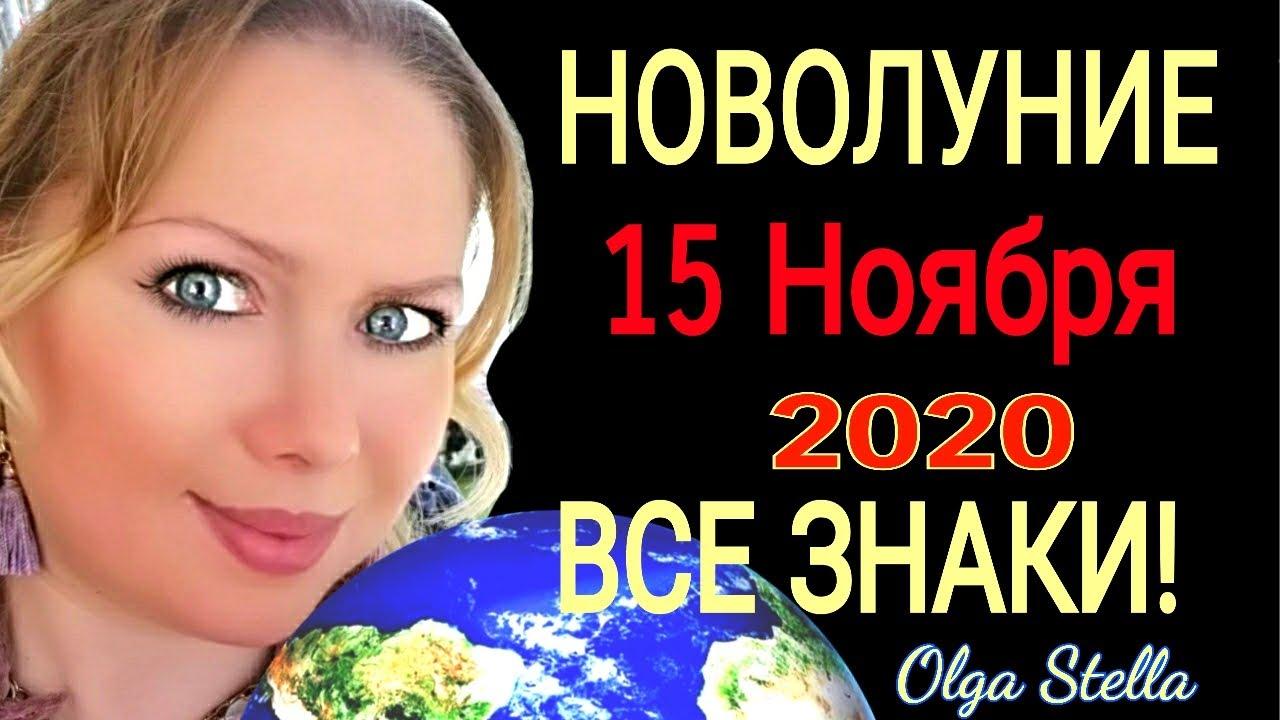 ПОРТАЛ ОТКРЫТ! НОВОЛУНИЕ 15 НОЯБРЯ 2020/Новолуние в СКОРПИОНЕ 15 Ноября от OLGA STELLA
