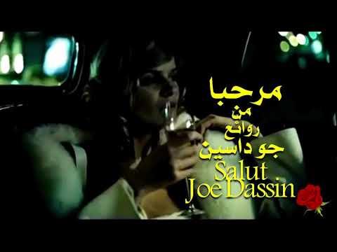 مرحبا  من روائع المطرب الفرنسي جو داسين  Salut  Joe Dassin