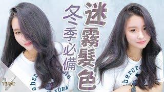 【染髮教學】冬季必備!迷霧紫羅蘭髮色搭配迷霧灰綠色髮色