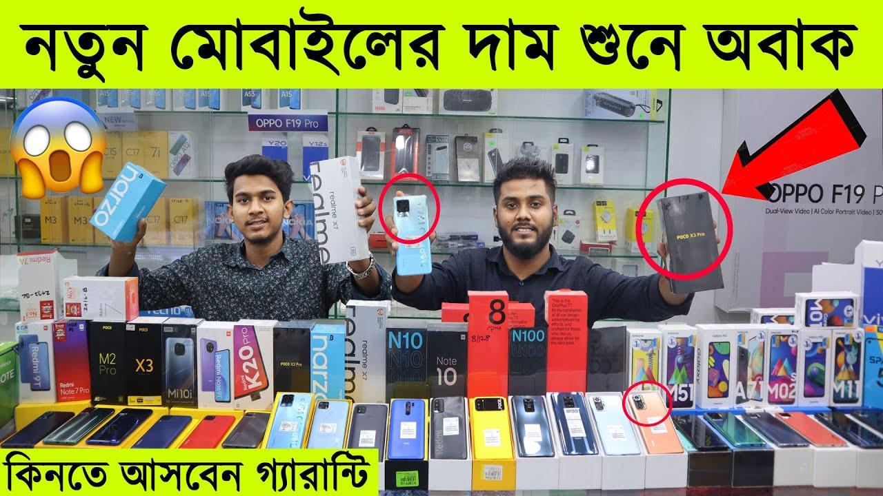নতুন মোবাইলের দাম শুনে আমি অবাক ? Mobile Phone Price In BD 2021 ? Cheap Price Smartphone