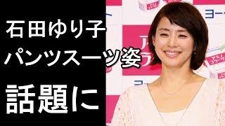 石田ゆり子が謎のポーズ5連発パンツスーツ姿がオトナ かわいすぎる年齢...