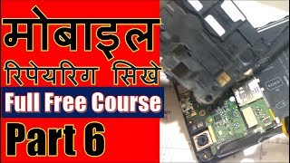 Mobile | Phone | Repair | Course | in Hindi | Lesson 6 | How to repair | Camera Problem | in Mobile|