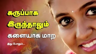 How to Get Glowing Skin Naturally, IN JUST 10 MIN -  Tamil Beauty Tips