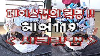 """헤어119의 미용아이템 페이스캡 """"시크릿캡&q…"""