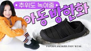 아동신발 키즈신발 아동운동화 겨울방한화 아동방한화 신발…