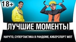 #ЛМСГ 24 - ВАНШОТЫ, СУПЕРТАКТИКА И НОВЫЙ КИБЕРСПОРТ